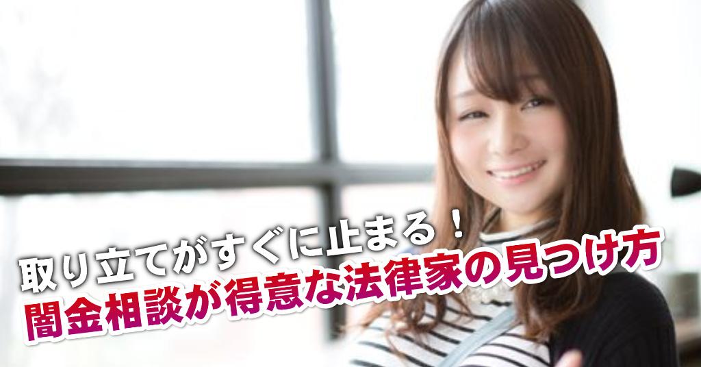 勝田台駅で闇金の相談するならどの弁護士や司法書士がよい?取り立てを止める交渉が強いおススメ法律事務所など