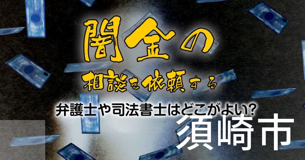 須崎市で闇金の相談を依頼する弁護士や司法書士はどこがよい?取り立てを止める交渉が強いおススメ法律事務所など