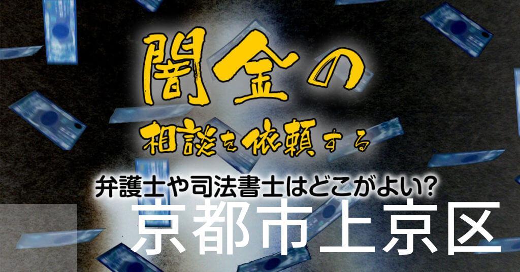 京都市上京区で闇金の相談を依頼する弁護士や司法書士はどこがよい?取り立てを止める交渉が強いおススメ法律事務所など