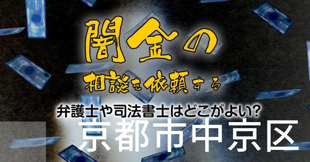 京都市中京区で闇金の相談を依頼する弁護士や司法書士はどこがよい?取り立てを止める交渉が強いおススメ法律事務所など