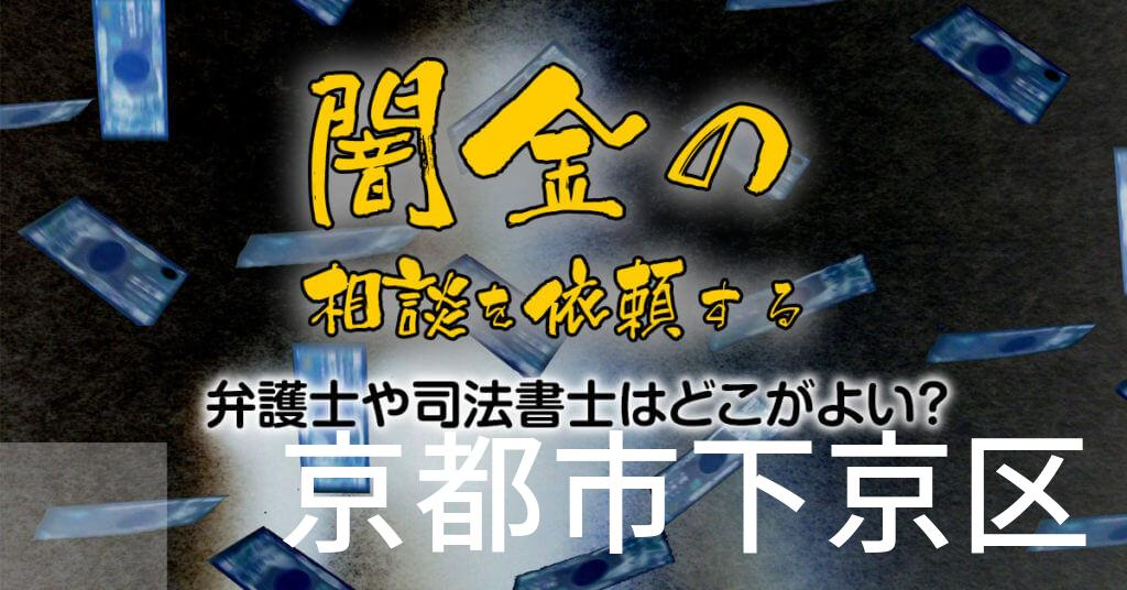 京都市下京区で闇金の相談を依頼する弁護士や司法書士はどこがよい?取り立てを止める交渉が強いおススメ法律事務所など