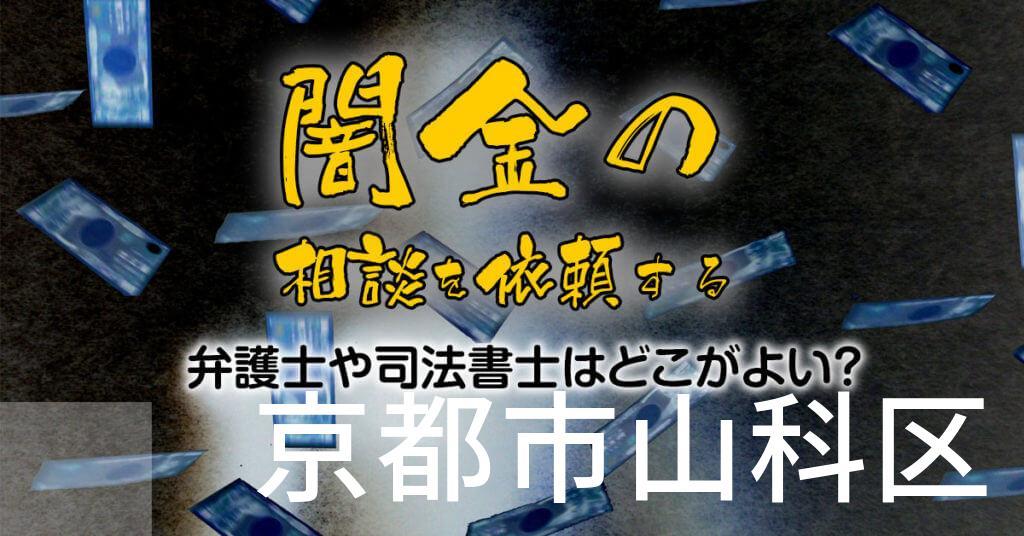 京都市山科区で闇金の相談を依頼する弁護士や司法書士はどこがよい?取り立てを止める交渉が強いおススメ法律事務所など