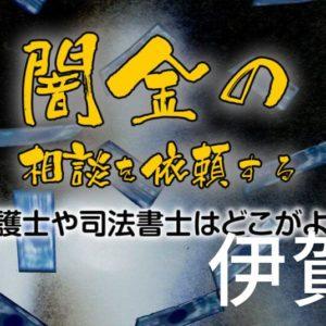 伊賀市で闇金の相談を依頼する弁護士や司法書士はどこがよい?取り立てを止める交渉が強いおススメ法律事務所など