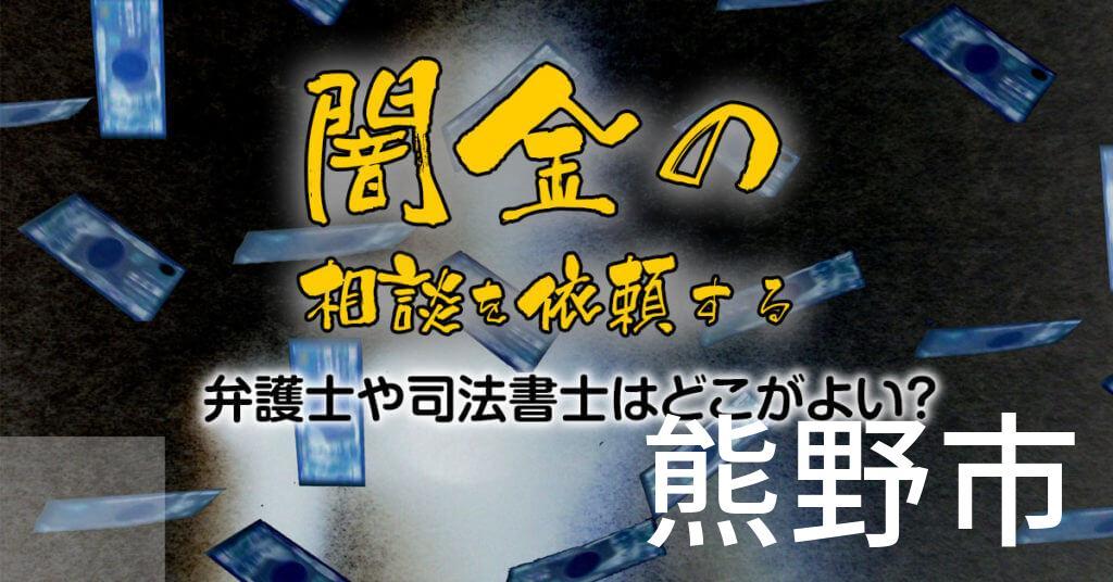 熊野市で闇金の相談を依頼する弁護士や司法書士はどこがよい?取り立てを止める交渉が強いおススメ法律事務所など