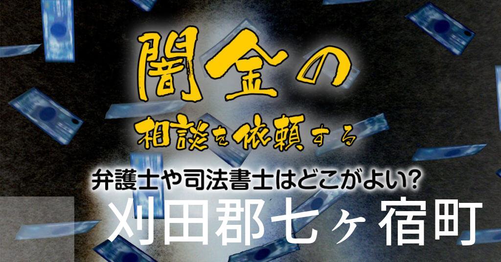 刈田郡七ヶ宿町で闇金の相談を依頼する弁護士や司法書士はどこがよい?取り立てを止める交渉が強いおススメ法律事務所など