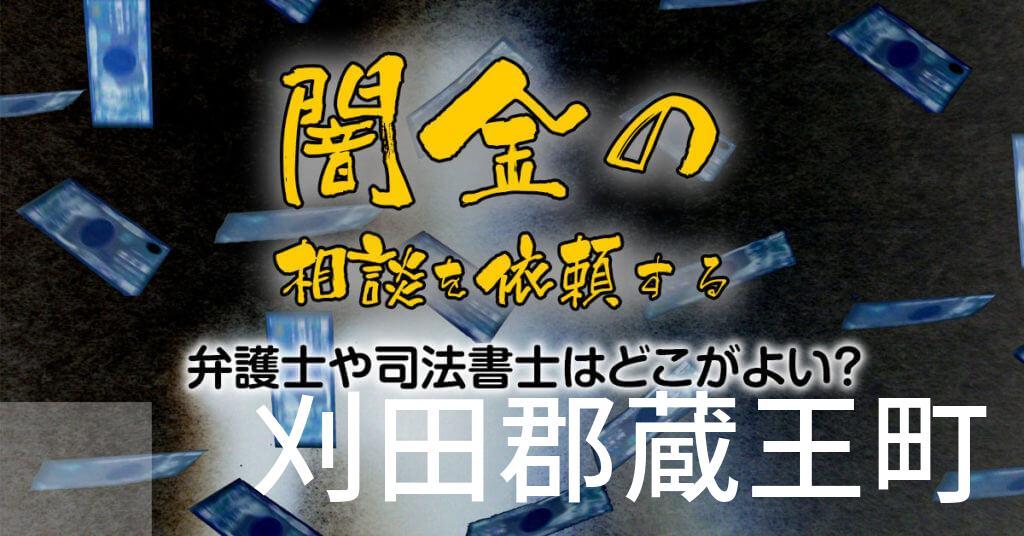 刈田郡蔵王町で闇金の相談を依頼する弁護士や司法書士はどこがよい?取り立てを止める交渉が強いおススメ法律事務所など