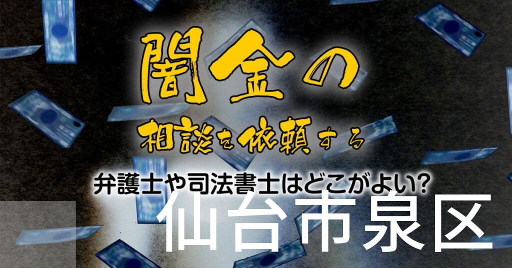 仙台市泉区で闇金の相談を依頼する弁護士や司法書士はどこがよい?取り立てを止める交渉が強いおススメ法律事務所など