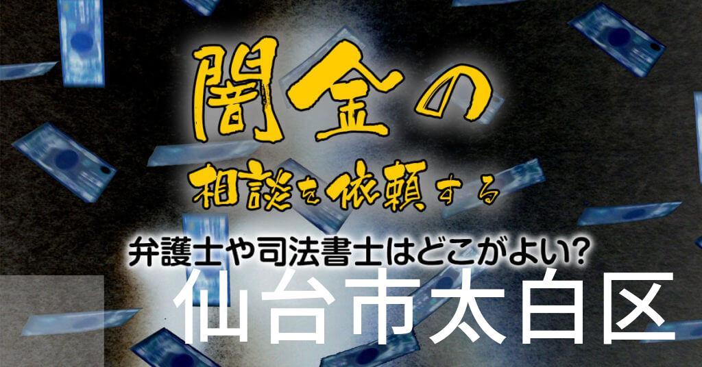仙台市太白区で闇金の相談を依頼する弁護士や司法書士はどこがよい?取り立てを止める交渉が強いおススメ法律事務所など