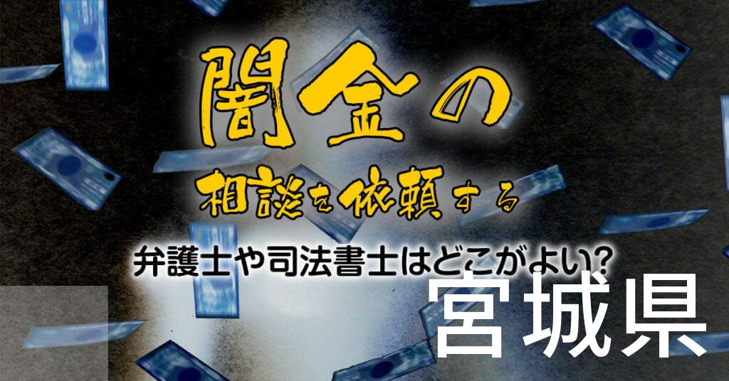宮城県で闇金の相談を依頼する弁護士や司法書士はどこがよい?取り立てを止める交渉が強いおススメ法律事務所など
