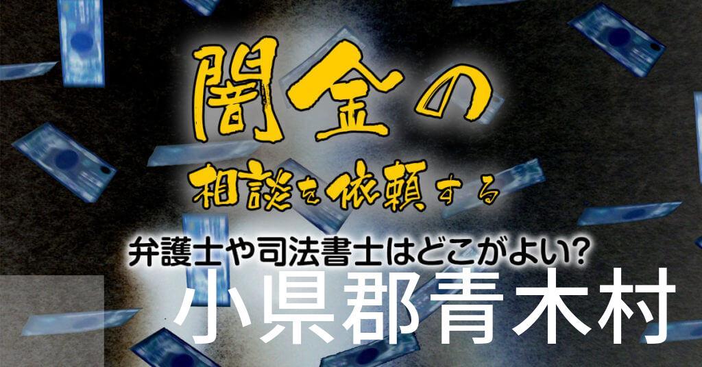 小県郡青木村で闇金の相談を依頼する弁護士や司法書士はどこがよい?取り立てを止める交渉が強いおススメ法律事務所など