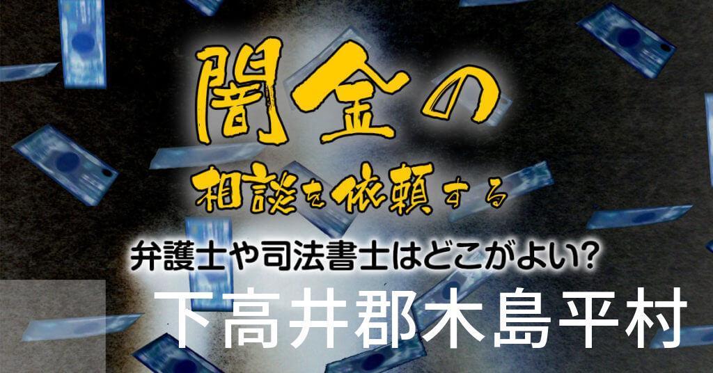 下高井郡木島平村で闇金の相談を依頼する弁護士や司法書士はどこがよい?取り立てを止める交渉が強いおススメ法律事務所など