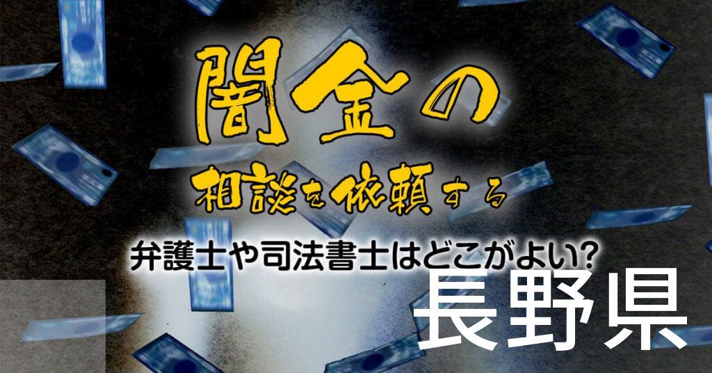 長野県で闇金の相談を依頼する弁護士や司法書士はどこがよい?取り立てを止める交渉が強いおススメ法律事務所など