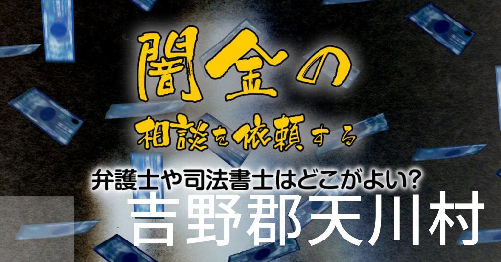 吉野郡天川村で闇金の相談を依頼する弁護士や司法書士はどこがよい?取り立てを止める交渉が強いおススメ法律事務所など