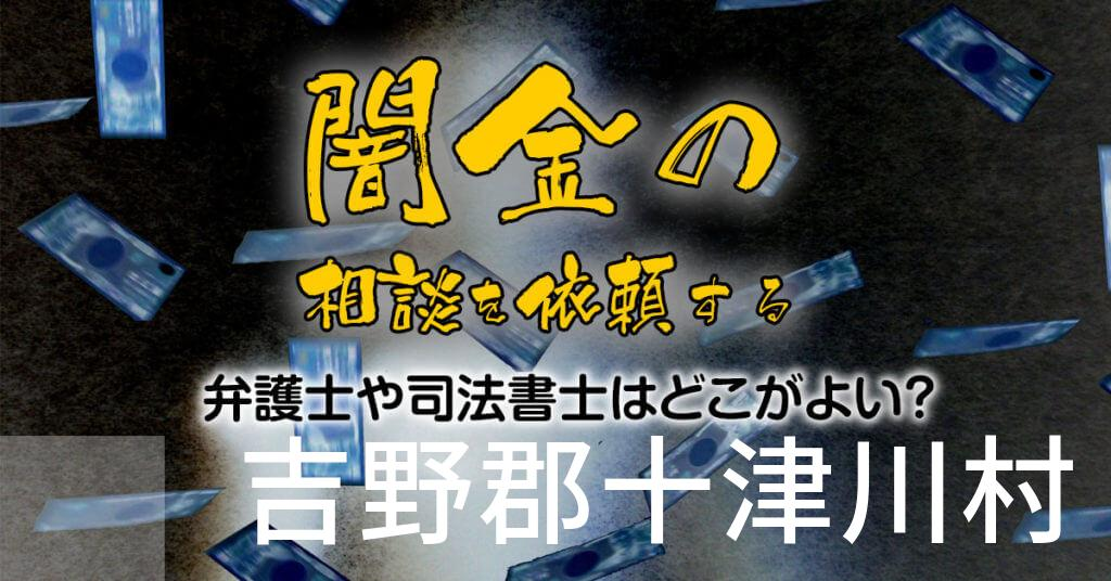 吉野郡十津川村で闇金の相談を依頼する弁護士や司法書士はどこがよい?取り立てを止める交渉が強いおススメ法律事務所など