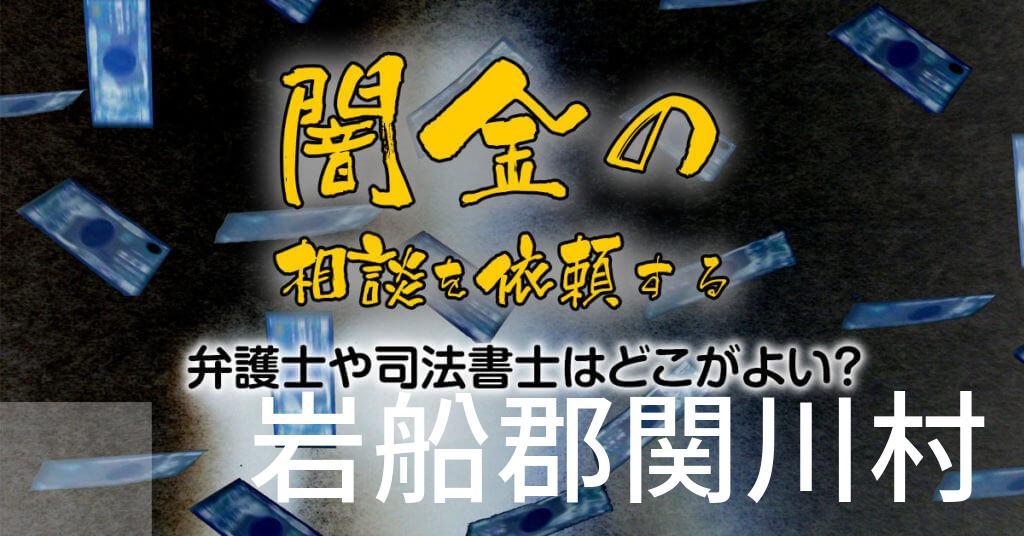 岩船郡関川村で闇金の相談を依頼する弁護士や司法書士はどこがよい?取り立てを止める交渉が強いおススメ法律事務所など
