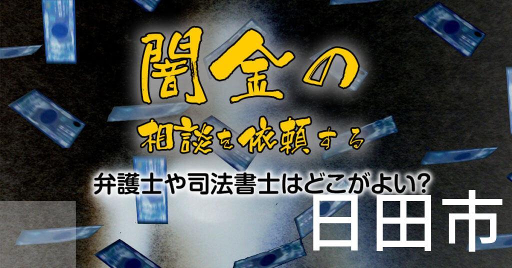 日田市で闇金の相談を依頼する弁護士や司法書士はどこがよい?取り立てを止める交渉が強いおススメ法律事務所など