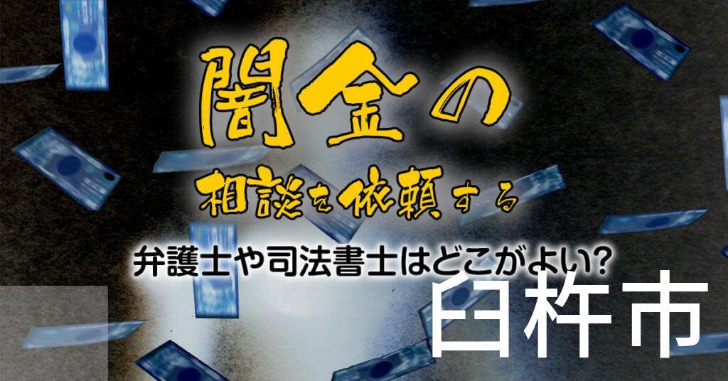 臼杵市で闇金の相談を依頼する弁護士や司法書士はどこがよい?取り立てを止める交渉が強いおススメ法律事務所など