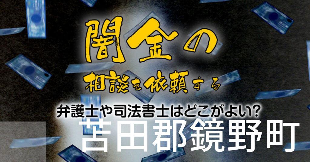 苫田郡鏡野町で闇金の相談を依頼する弁護士や司法書士はどこがよい?取り立てを止める交渉が強いおススメ法律事務所など