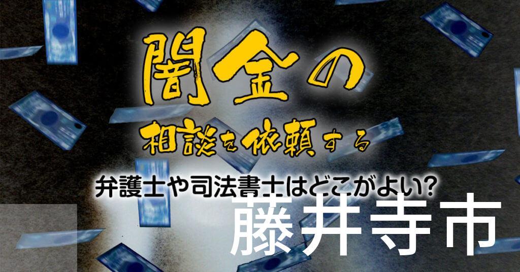 藤井寺市で闇金の相談を依頼する弁護士や司法書士はどこがよい?取り立てを止める交渉が強いおススメ法律事務所など