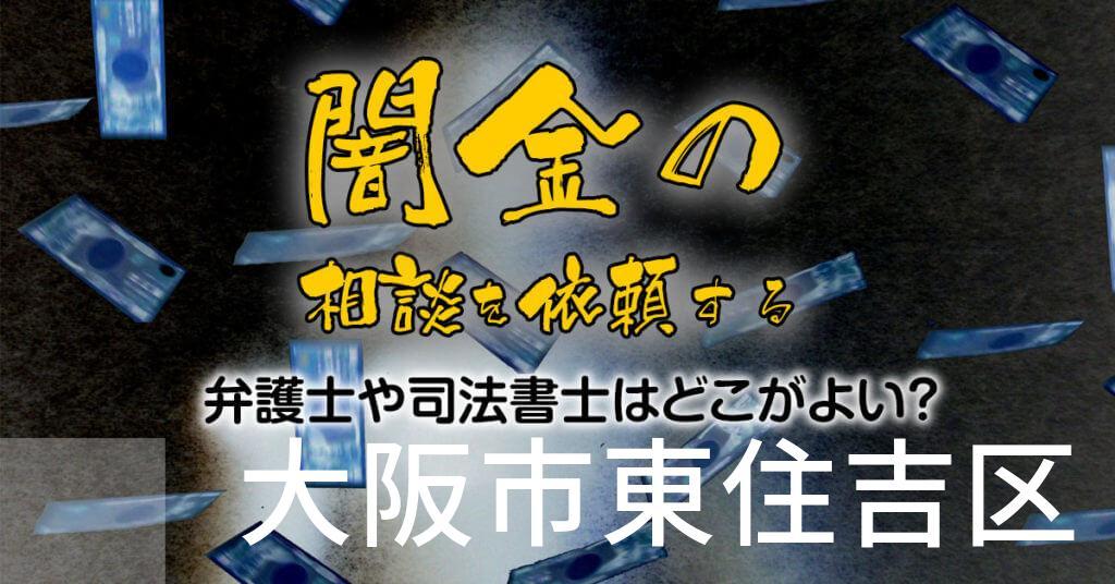 大阪市東住吉区で闇金の相談を依頼する弁護士や司法書士はどこがよい?取り立てを止める交渉が強いおススメ法律事務所など