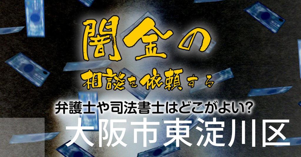 大阪市東淀川区で闇金の相談を依頼する弁護士や司法書士はどこがよい?取り立てを止める交渉が強いおススメ法律事務所など