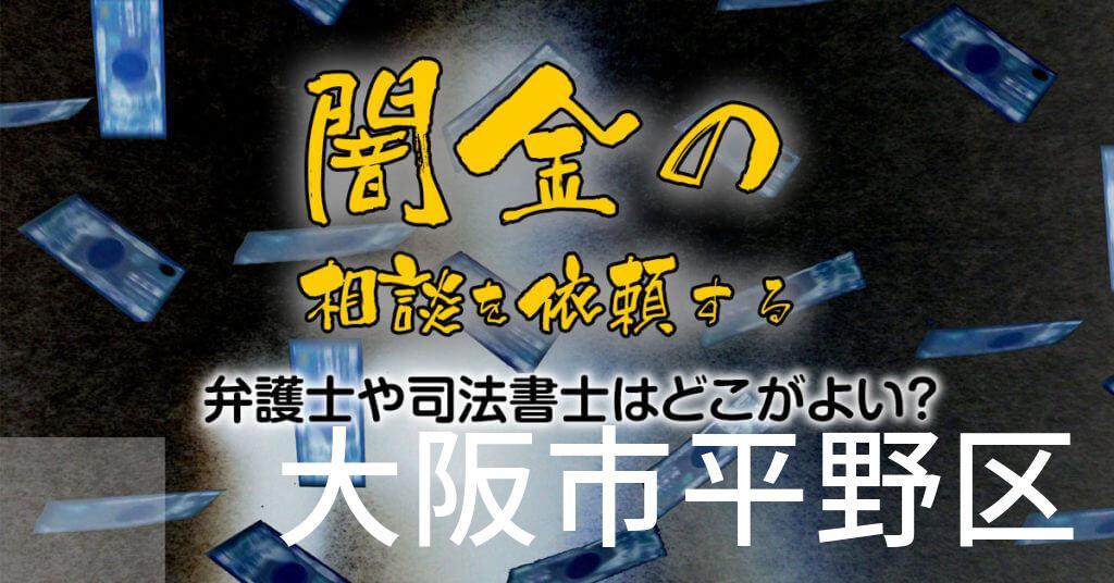 大阪市平野区で闇金の相談を依頼する弁護士や司法書士はどこがよい?取り立てを止める交渉が強いおススメ法律事務所など
