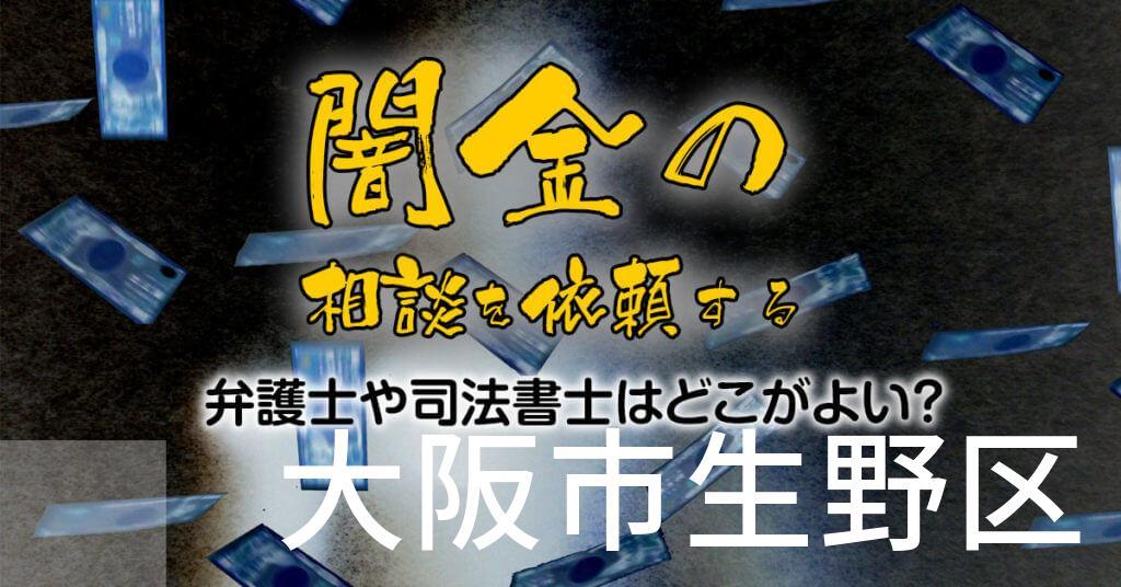 大阪市生野区で闇金の相談を依頼する弁護士や司法書士はどこがよい?取り立てを止める交渉が強いおススメ法律事務所など
