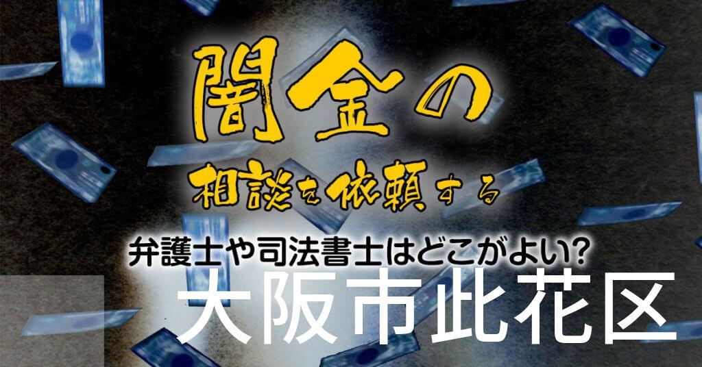 大阪市此花区で闇金の相談を依頼する弁護士や司法書士はどこがよい?取り立てを止める交渉が強いおススメ法律事務所など