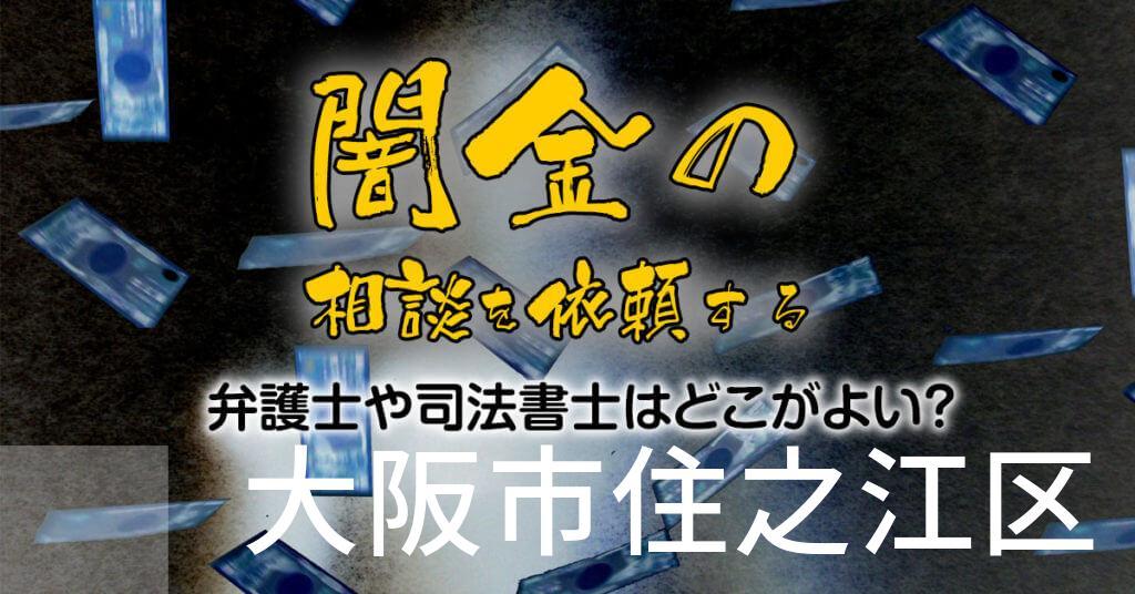 大阪市住之江区で闇金の相談を依頼する弁護士や司法書士はどこがよい?取り立てを止める交渉が強いおススメ法律事務所など