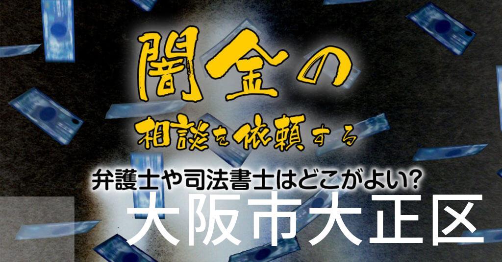 大阪市大正区で闇金の相談を依頼する弁護士や司法書士はどこがよい?取り立てを止める交渉が強いおススメ法律事務所など