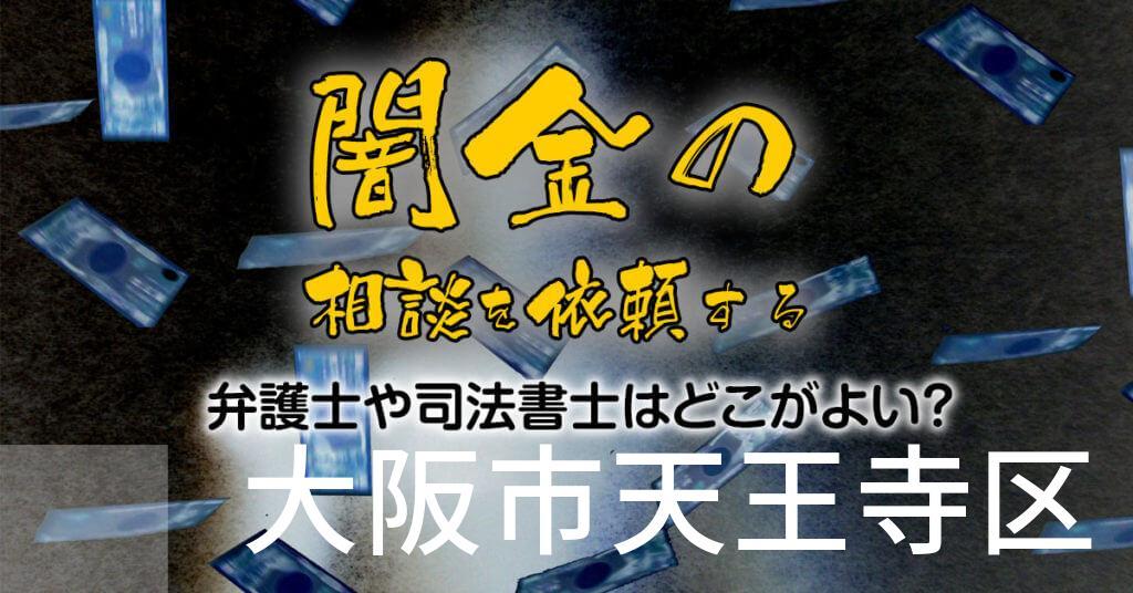 大阪市天王寺区で闇金の相談を依頼する弁護士や司法書士はどこがよい?取り立てを止める交渉が強いおススメ法律事務所など