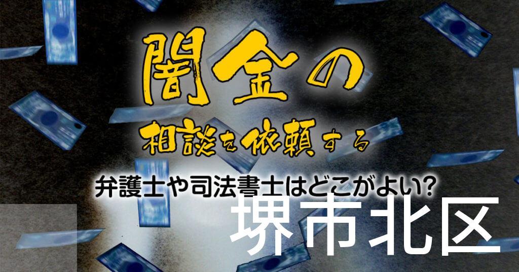 堺市北区で闇金の相談を依頼する弁護士や司法書士はどこがよい?取り立てを止める交渉が強いおススメ法律事務所など