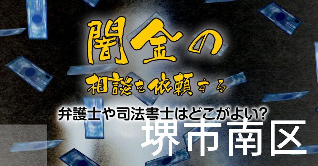 堺市南区で闇金の相談を依頼する弁護士や司法書士はどこがよい?取り立てを止める交渉が強いおススメ法律事務所など