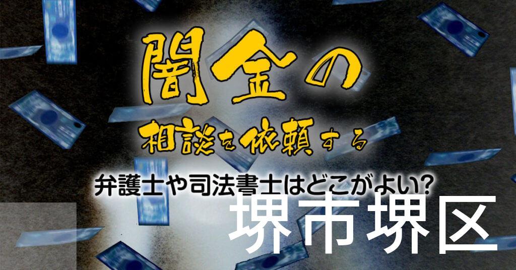 堺市堺区で闇金の相談を依頼する弁護士や司法書士はどこがよい?取り立てを止める交渉が強いおススメ法律事務所など