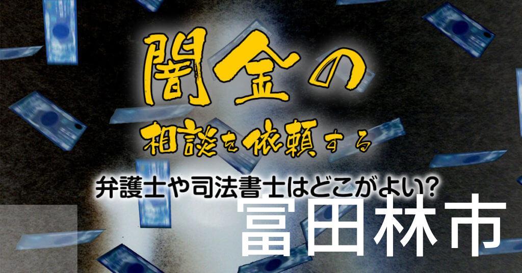 富田林市で闇金の相談を依頼する弁護士や司法書士はどこがよい?取り立てを止める交渉が強いおススメ法律事務所など