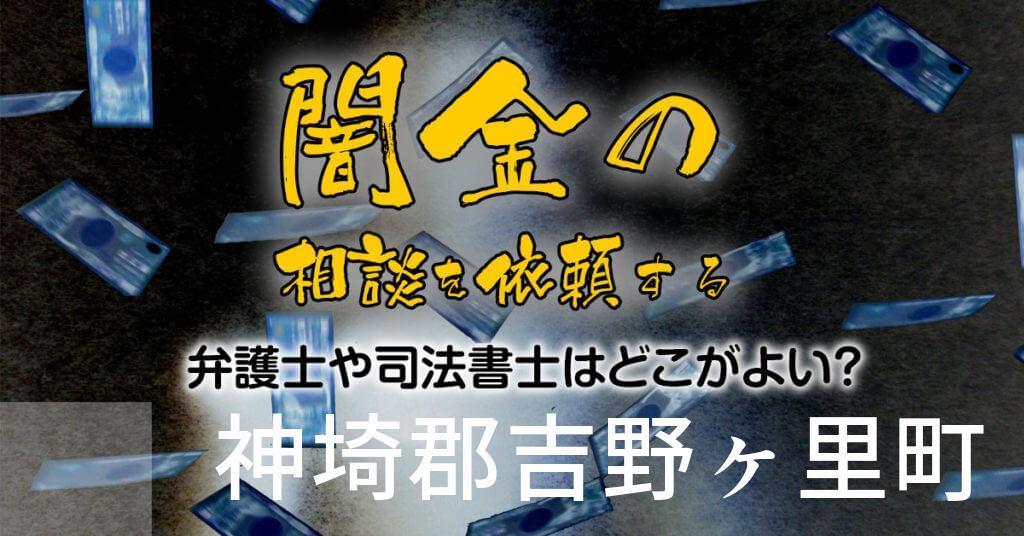 神埼郡吉野ヶ里町で闇金の相談を依頼する弁護士や司法書士はどこがよい?取り立てを止める交渉が強いおススメ法律事務所など