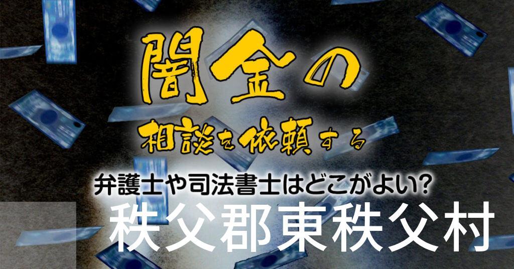 秩父郡東秩父村で闇金の相談を依頼する弁護士や司法書士はどこがよい?取り立てを止める交渉が強いおススメ法律事務所など