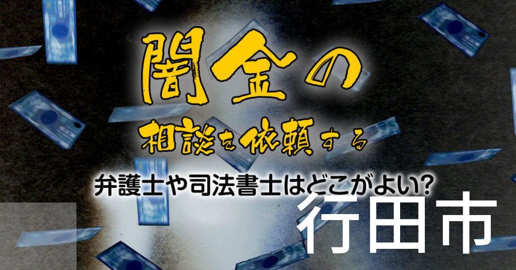 行田市で闇金の相談を依頼する弁護士や司法書士はどこがよい?取り立てを止める交渉が強いおススメ法律事務所など