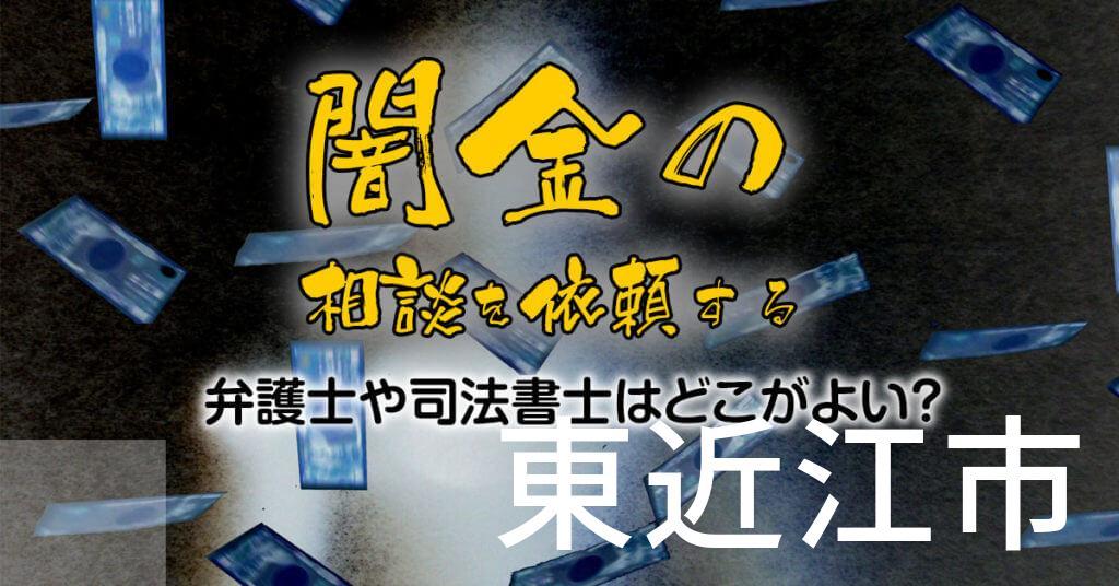 東近江市で闇金の相談を依頼する弁護士や司法書士はどこがよい?取り立てを止める交渉が強いおススメ法律事務所など