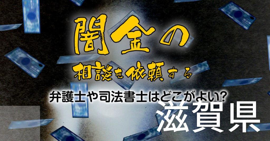 滋賀県で闇金の相談を依頼する弁護士や司法書士はどこがよい?取り立てを止める交渉が強いおススメ法律事務所など