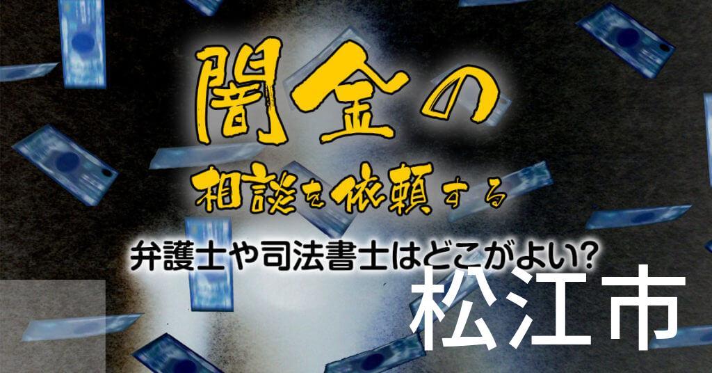 松江市で闇金の相談を依頼する弁護士や司法書士はどこがよい?取り立てを止める交渉が強いおススメ法律事務所など