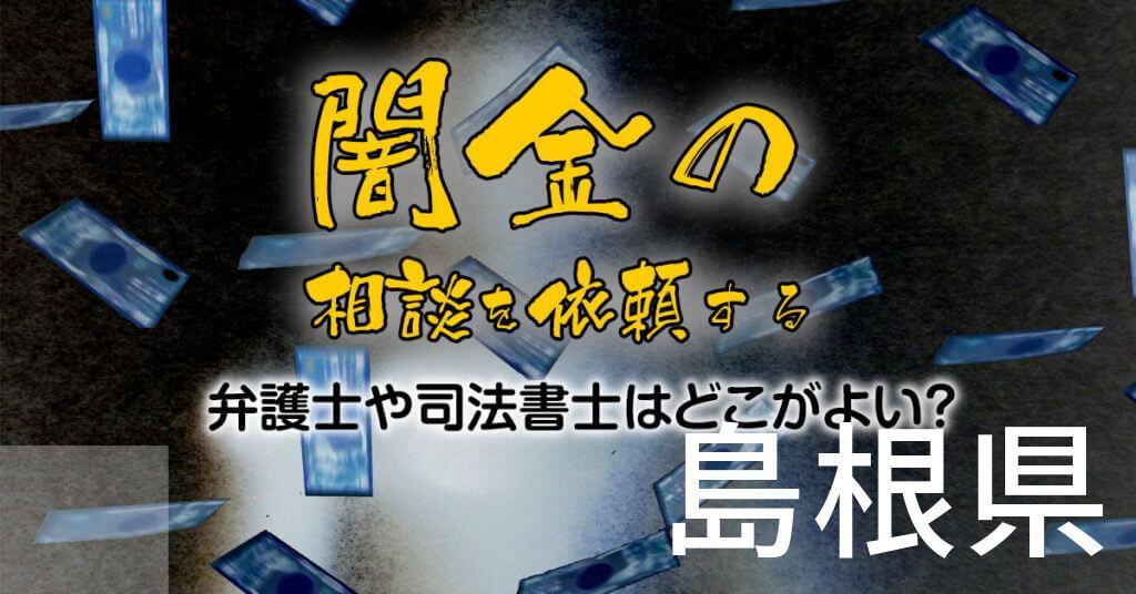 島根県で闇金の相談を依頼する弁護士や司法書士はどこがよい?取り立てを止める交渉が強いおススメ法律事務所など