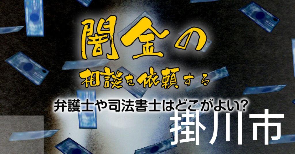 掛川市で闇金の相談を依頼する弁護士や司法書士はどこがよい?取り立てを止める交渉が強いおススメ法律事務所など