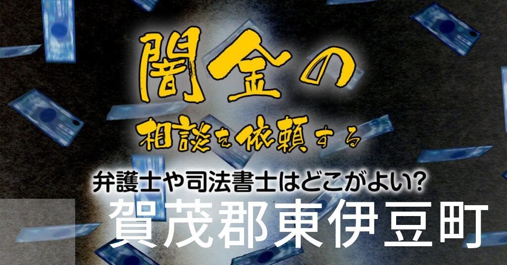 賀茂郡東伊豆町で闇金の相談を依頼する弁護士や司法書士はどこがよい?取り立てを止める交渉が強いおススメ法律事務所など