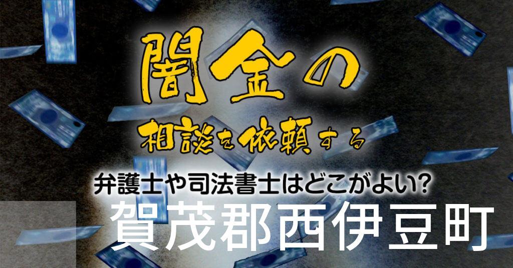 賀茂郡西伊豆町で闇金の相談を依頼する弁護士や司法書士はどこがよい?取り立てを止める交渉が強いおススメ法律事務所など