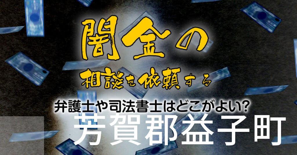 芳賀郡益子町で闇金の相談を依頼する弁護士や司法書士はどこがよい?取り立てを止める交渉が強いおススメ法律事務所など
