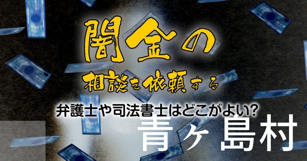 青ヶ島村で闇金の相談を依頼する弁護士や司法書士はどこがよい?取り立てを止める交渉が強いおススメ法律事務所など
