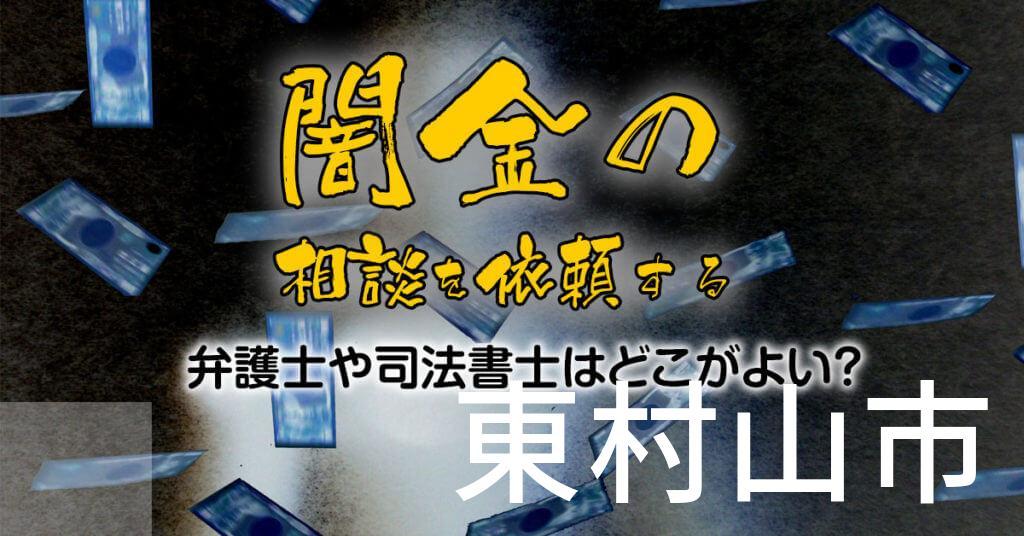 東村山市で闇金の相談を依頼する弁護士や司法書士はどこがよい?取り立てを止める交渉が強いおススメ法律事務所など