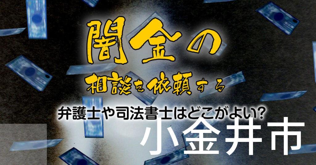 小金井市で闇金の相談を依頼する弁護士や司法書士はどこがよい?取り立てを止める交渉が強いおススメ法律事務所など