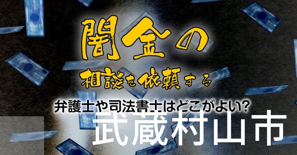 武蔵村山市で闇金の相談を依頼する弁護士や司法書士はどこがよい?取り立てを止める交渉が強いおススメ法律事務所など